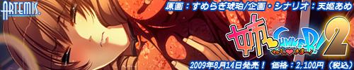 『姉Summer!2』2009年8月14日発売!